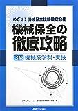 めざせ!機械保全技能検定合格 機械保全の徹底攻略(3級機械系学科・実技)