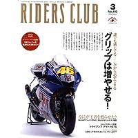 RIDERS CLUB (ライダース クラブ) 2009年 03月号 [雑誌]