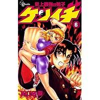 史上最強の弟子 ケンイチ(6) (少年サンデーコミックス)