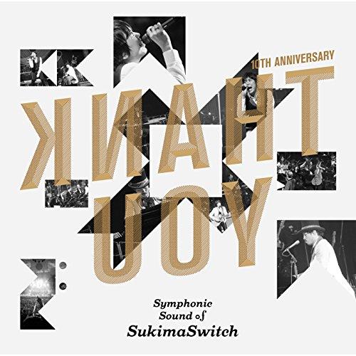 """スキマスイッチ 10th Anniversary """"Symp..."""