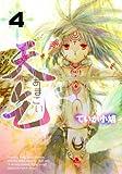 天乞 4 (電撃コミックス)