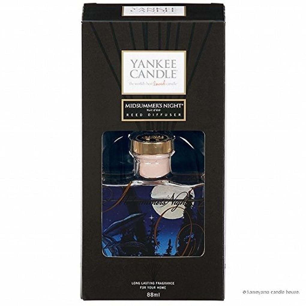 軸亡命竜巻カメヤマキャンドル( kameyama candle ) YANKEE CANDLE リードディフューザー 「 ミッドサマーズナイト 」