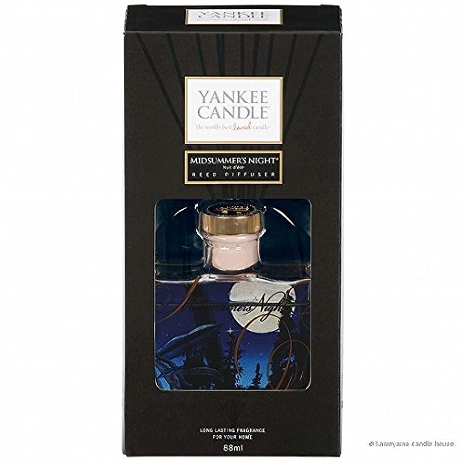 トランスミッション記念療法カメヤマキャンドル( kameyama candle ) YANKEE CANDLE リードディフューザー 「 ミッドサマーズナイト 」