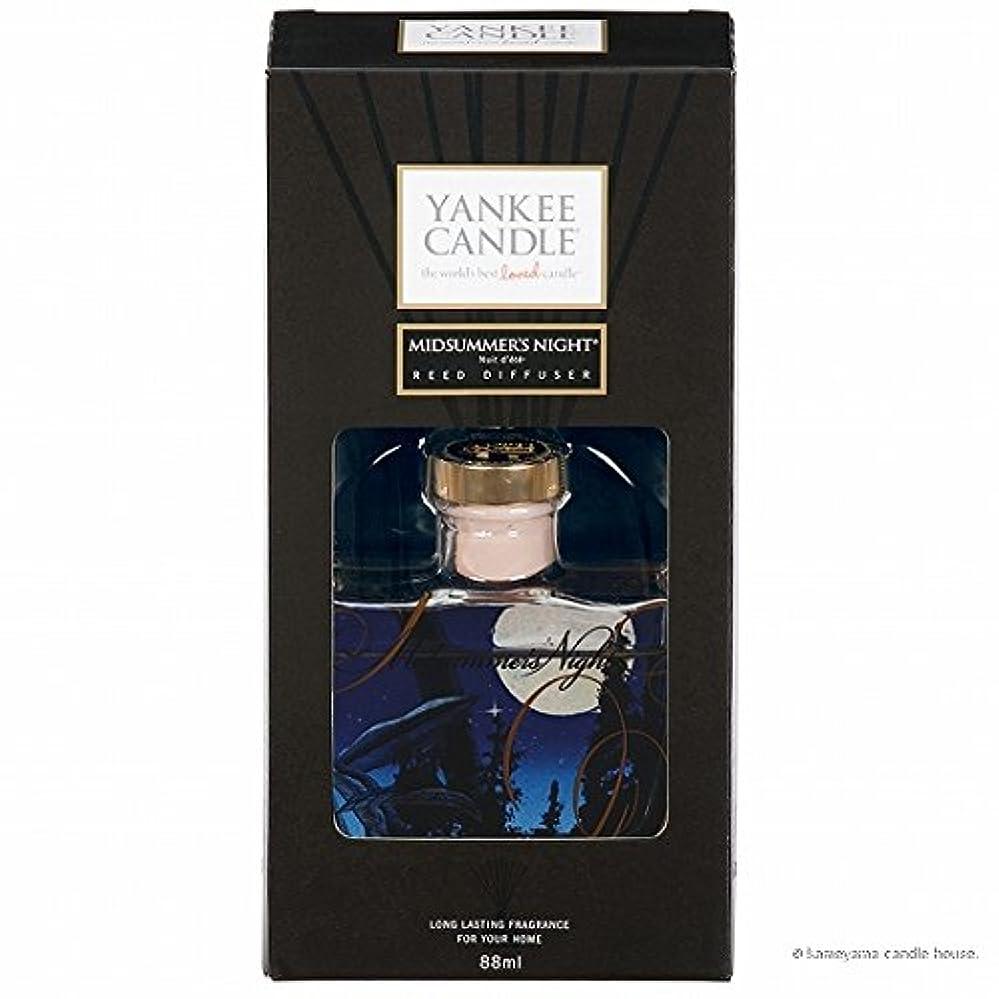 言い直す反毒流すカメヤマキャンドル( kameyama candle ) YANKEE CANDLE リードディフューザー 「 ミッドサマーズナイト 」