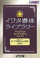 イワタ書体ライブラリー Ver.2 Windows版 TrueType G-イワタ新ゴシック体B