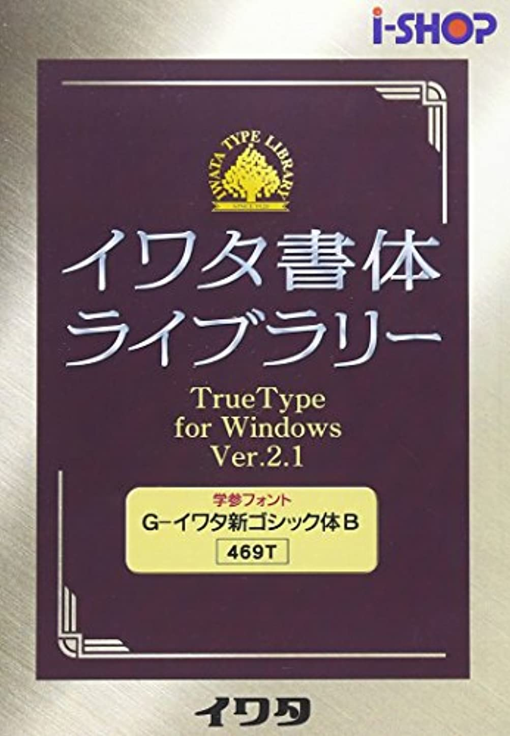 製油所探すプラカードイワタ書体ライブラリー Ver.2 Windows版 TrueType G-イワタ新ゴシック体B