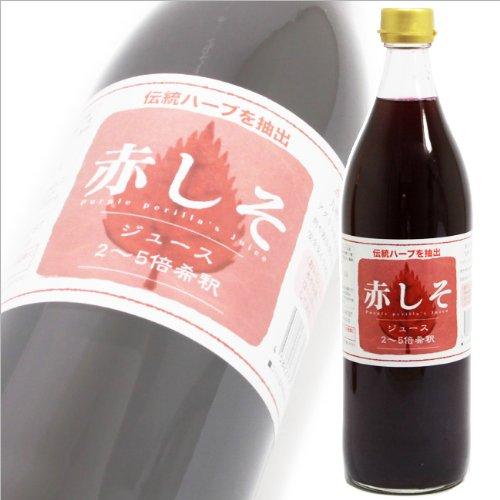 【無農薬栽培】大分県産 紫蘇 (しそ)ジュース 【赤シソ ジュース 900ml 希釈タイプ】