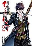 ちるらん 新撰組鎮魂歌 コミック 1-27巻セット