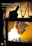 NORITAKE GUIDE IV ONE HALF LIVE [DVD]