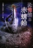 恐怖箱 赤蜻蛉 (竹書房文庫)