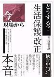 どうする?生活保護「改正」―今、現場から (公扶研叢書 (01))