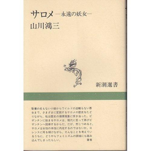 サロメ―永遠の妖女 (新潮選書)