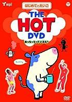 はじめてのえいごシリーズ(2) THE HOT DVD(あっちっちっていえる?)