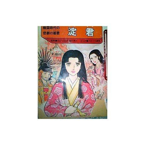淀君―戦国時代の悲劇の姫君 (学研まんが人物日本史 桃山時代)