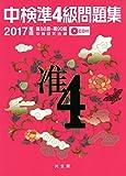 中検準4級問題集2017年版: 第88回~第90回