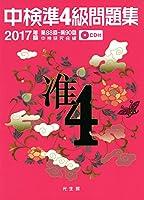 中検準4級問題集2017年版