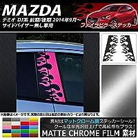 AP ファイアピラーステッカー マットクローム調 マツダ デミオ DJ系 サイドバイザー無し車用 ブルー AP-MTCR1361-BL