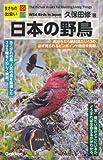 日本の野鳥 (生きもの出会い図鑑)