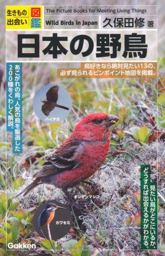 日本の野鳥 (生きもの出会い図鑑)の詳細を見る