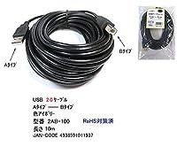 【カモン(COMON)製】USBケーブル(Aタイプ:オス⇔Bタイプ:オス)/ブラック/10m 【2AB-100】