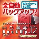 HD革命/BackUp Ver.12 Professional Windows8対応 ダウンロード版 [ダウンロード]