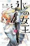 氷の女王 分冊版(3) (別冊フレンドコミックス)