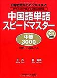中国語単語スピードマスター 中級3000