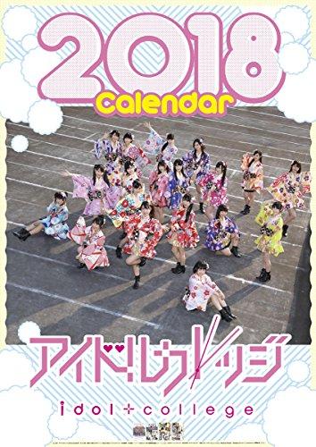 アイドルカレッジ 2018年 カレンダー 壁掛け B2