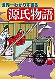 世界一わかりすぎる源氏物語 (角川ソフィア文庫)