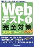 Webテスト1【玉手箱シリーズ】完全対策(2010年度版)
