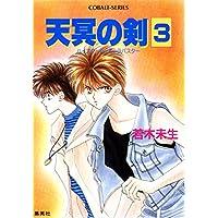 ハイスクール・オーラバスター 天冥の剣3 (集英社コバルト文庫)