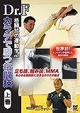 Dr.F 格闘技の運動学vol.5 空手で勝つ格闘技 上巻 [DVD]