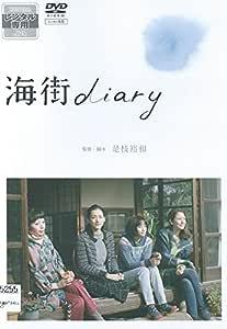 海街diary [レンタル落ち]