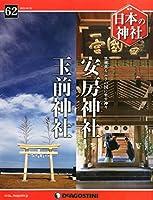 日本の神社 62号 (安房神社・玉前神社) [分冊百科]