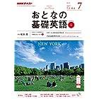 NHKテレビ おとなの基礎英語 2017年 7月号 [雑誌] (NHKテキスト)