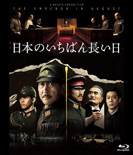 日本のいちばん長い日 [Blu-ray]の詳細を見る