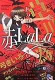赤LaLa (ララ) 2012年 10月号 [雑誌]