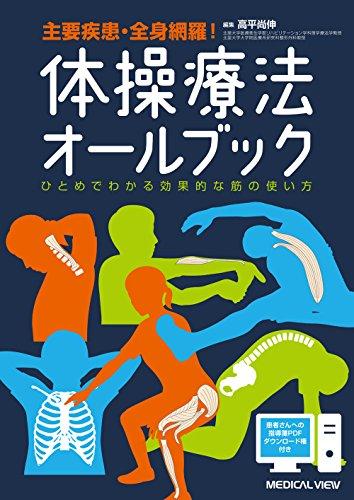 体操療法オールブック−ひとめでわかる効果的な筋の使い方
