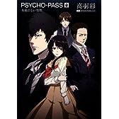 小説 PSYCHO-PASS サイコパス/ゼロ 名前のない怪物