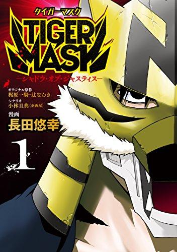 漫画『TIGER MASK -シャドウ・オブ・ジャスティス-』の感想・無料試し読み