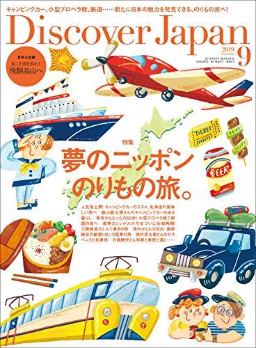 Discover Japan 2019年9月号「夢のニッポンのりもの旅。」 [雑誌]