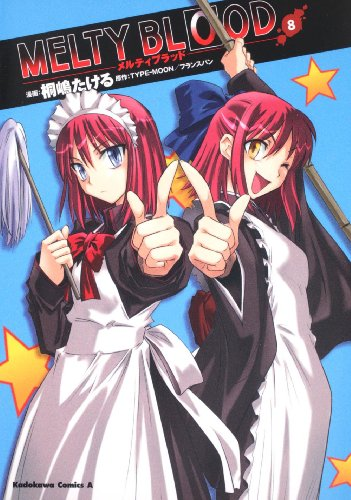 MELTY BLOOD (8) (角川コミックス・エース 155-8)の詳細を見る