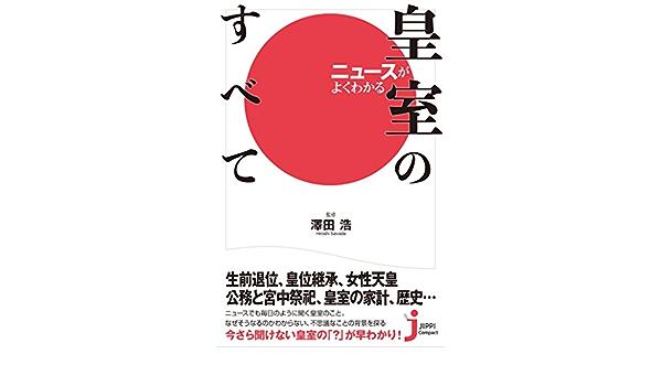 の 菊 紋 ニュース 皇室