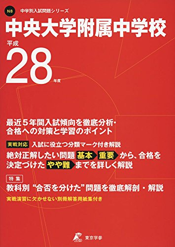 中央大学附属中学校 平成28年度 (中学校別入試問題シリーズ)