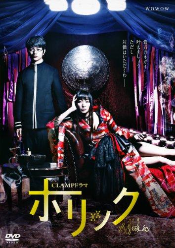 CLAMPドラマ ホリック xxxHOLiC DVD BOXの詳細を見る
