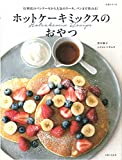 ホットケーキミックスのおやつ: 行列店のパンケーキから人気のケーキ、パンまで作れる! (生活シリーズ)