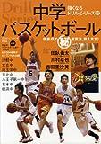 中学バスケットボール―強豪校の(秘)練習法、教えます! (B・B MOOK 658 スポーツシリーズ NO. 530 強くなるド)