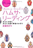 決定版!スピリチュアル事典Special ハムサ・リーディング―あなたを知り、あなたを癒す神秘のお守り