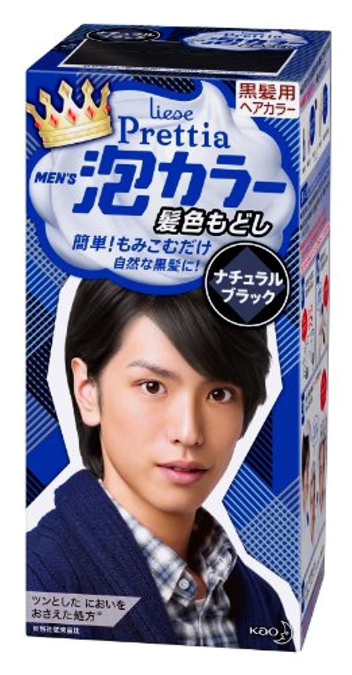 くつろぎ商業のデコレーションプリティア メンズ泡カラー 髪色もどし ナチュラルブラック