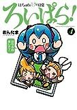 はちゅねミクの日常ろいぱら!(4) (カドカワデジタルコミックス)